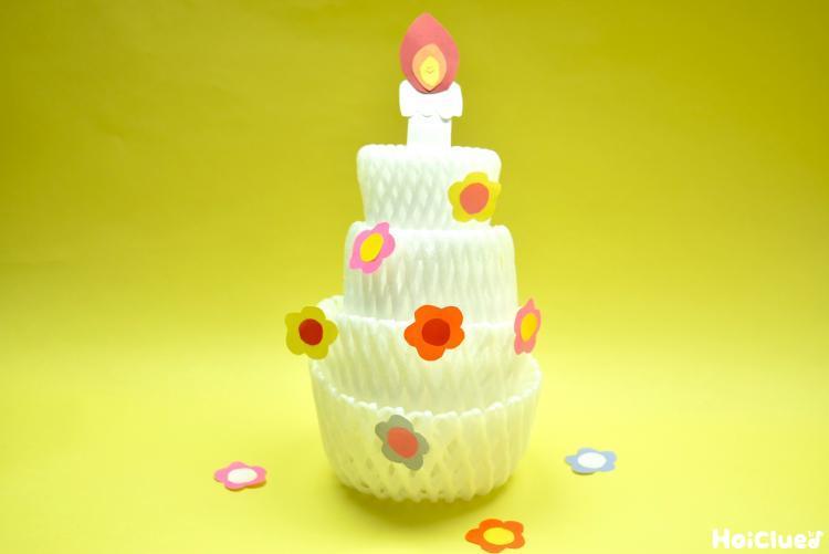 ケーキの出来上がりの写真