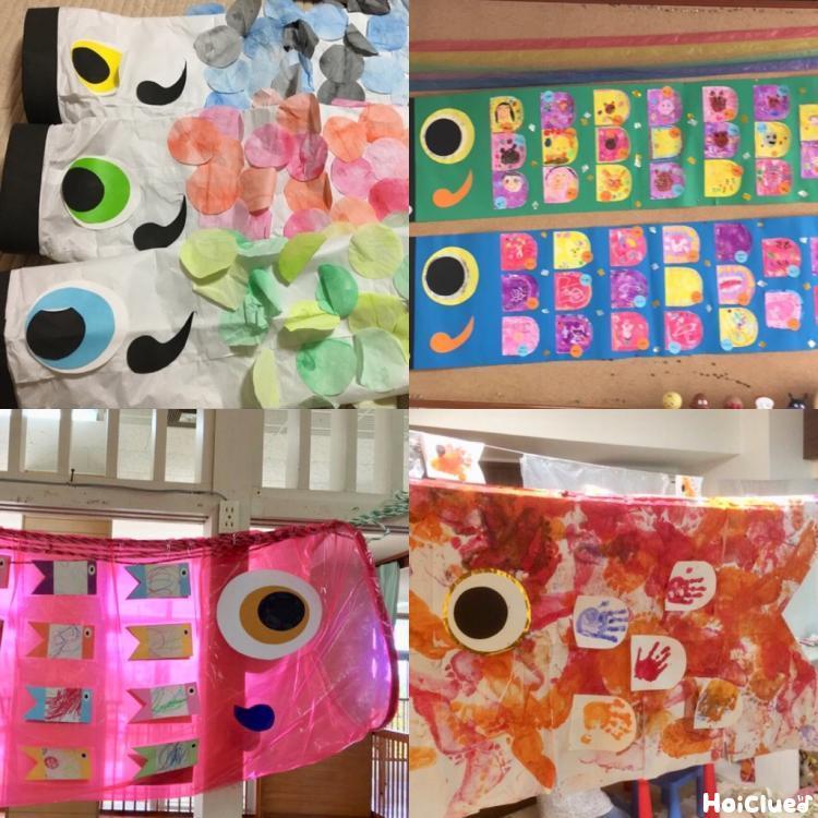 みんなで作るクラスに1つのこいのぼり2018〜子どもたちの作品が集合してできた大型こいのぼり製作アイディア〜