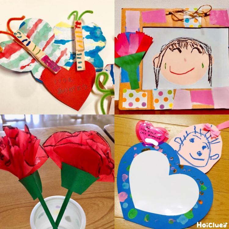 みんなの母の日プレゼントアイディア集<幼児さん編>〜贈りものにうれしい製作遊び〜