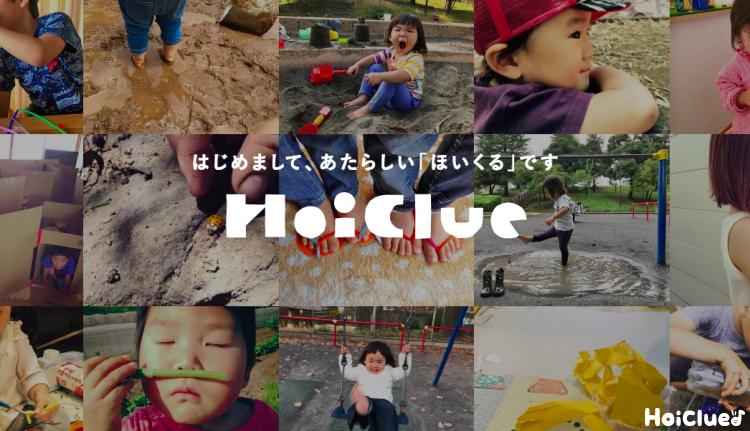 これからのHoiClue