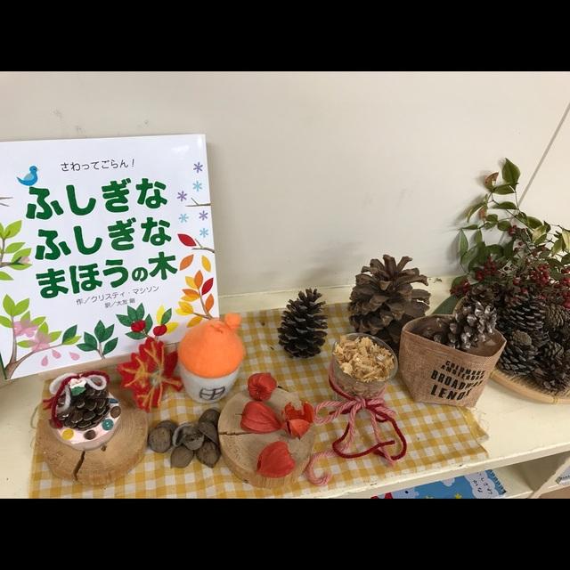 【アプリ投稿】秋の装飾