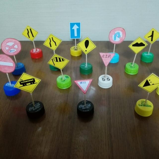 【アプリ投稿】ほいくるの記事を参考に道路標識作りました!