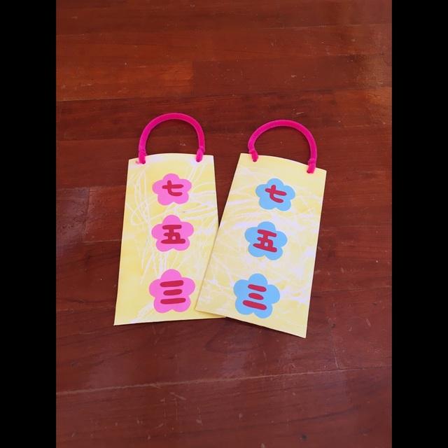 【アプリ投稿】千歳飴袋(1歳児)