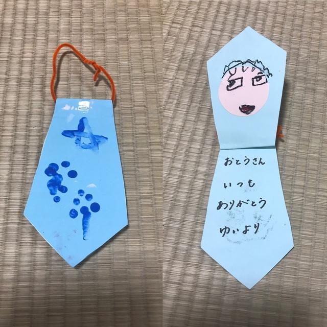 【アプリ投稿】年中組 父の日