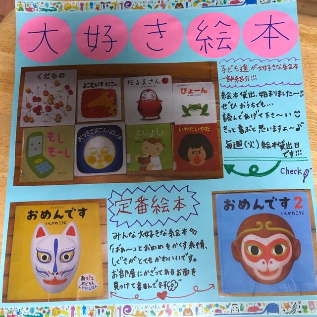 【アプリ投稿】保護者へ絵本紹介