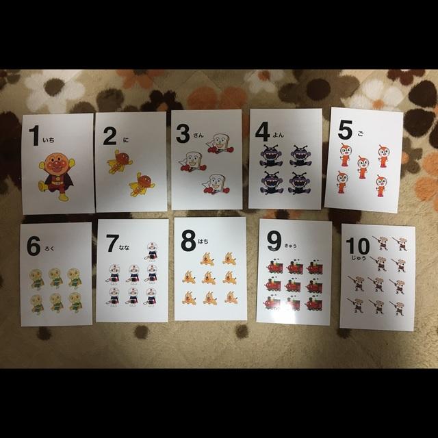 【アプリ投稿】アンパンマン の数字カード