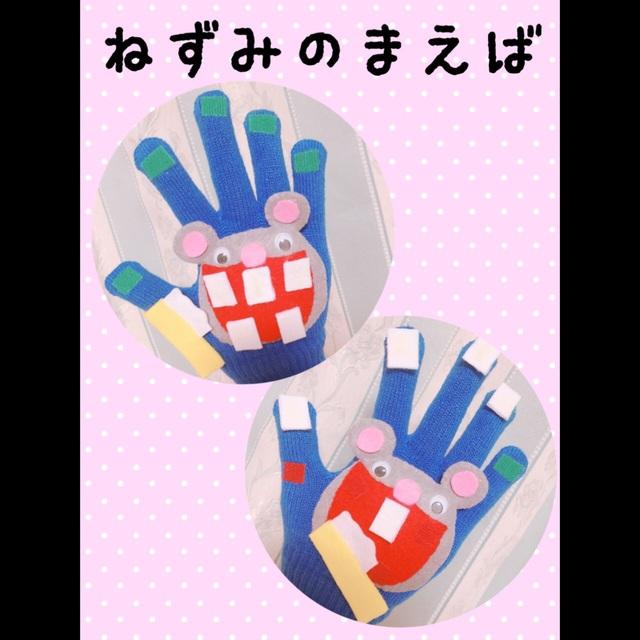【アプリ投稿】手袋シアター『ねずみのまえば』