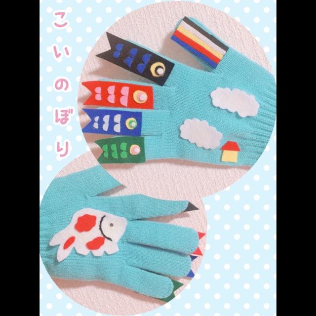 【アプリ投稿】手袋シアター『こいのぼり』