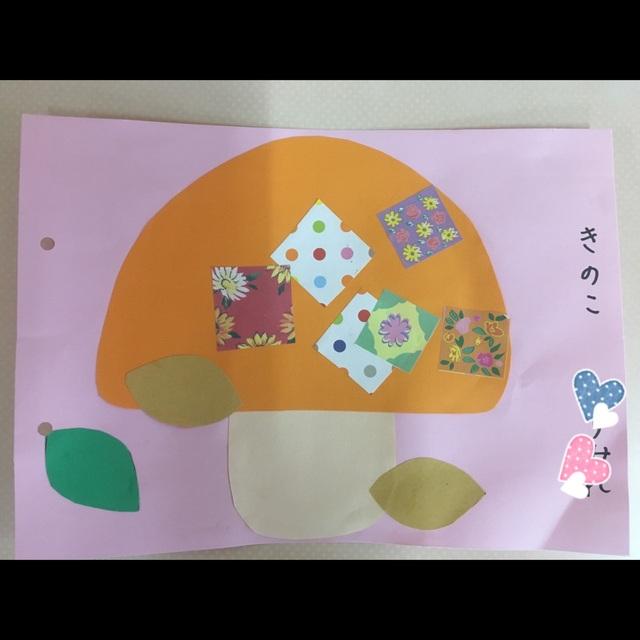 【アプリ投稿】〔秋 きのこ〕