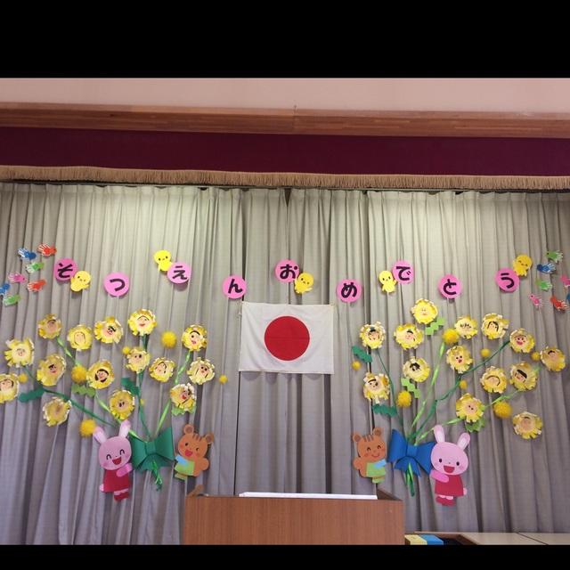 【アプリ投稿】卒園式ステージ壁面