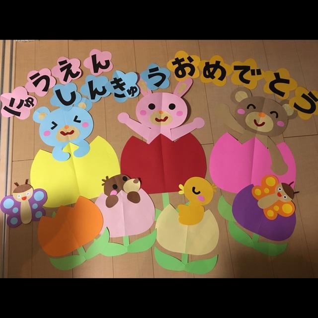 【アプリ投稿】☆4月 壁面☆新年度スタート!