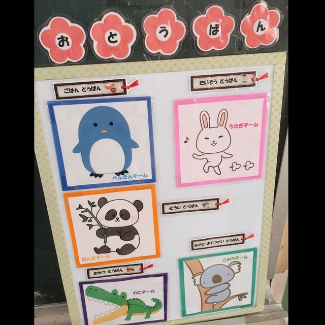 【アプリ投稿】お当番表4歳児