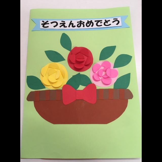 【アプリ投稿】卒園式メッセージカード