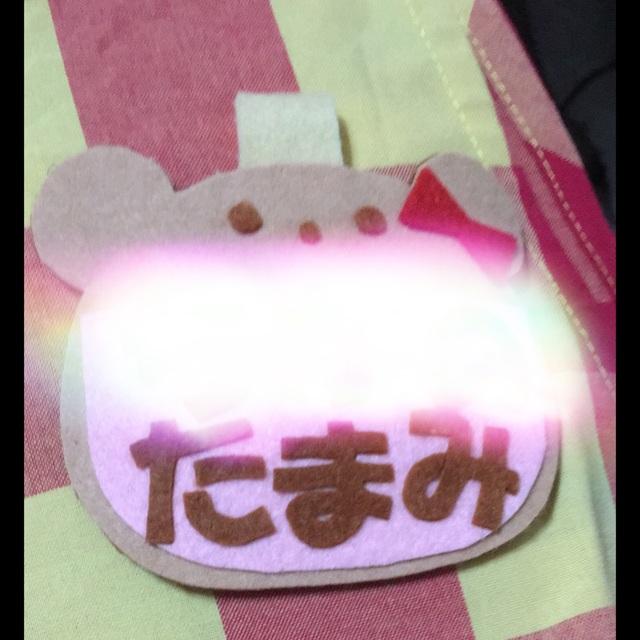 【アプリ投稿】くまさん 名札