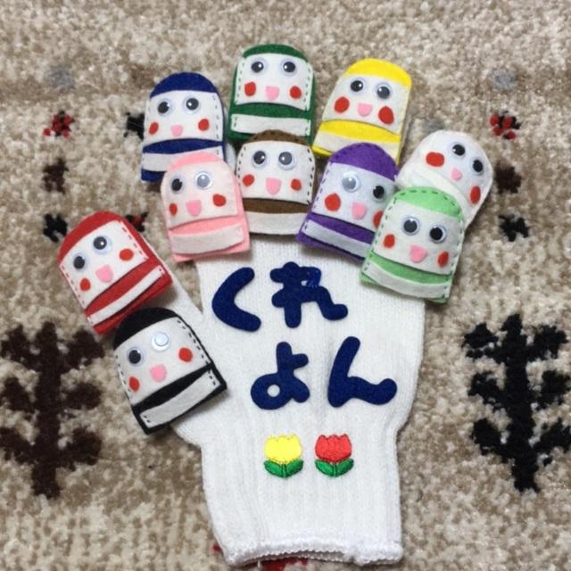 【アプリ投稿】【手袋シアター】どんないろがすき