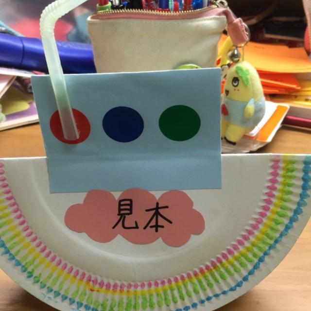 【アプリ投稿】【紙皿でゆらゆら船】