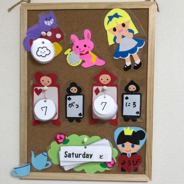 【アプリ投稿】アリス風日にちボード