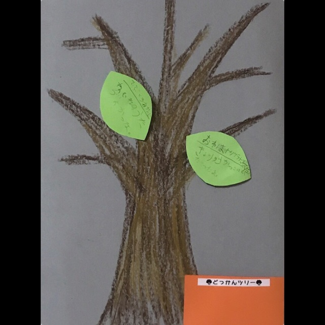 【アプリ投稿】年長さん向け読書感想の木