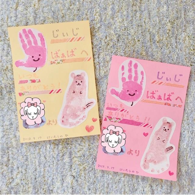 【アプリ投稿】手形もみじさんと足形りすさんで敬老の日カードを作りました⑅◡̈*
