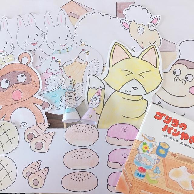 【アプリ投稿】「ゴリラのパン屋さん」ペープサート