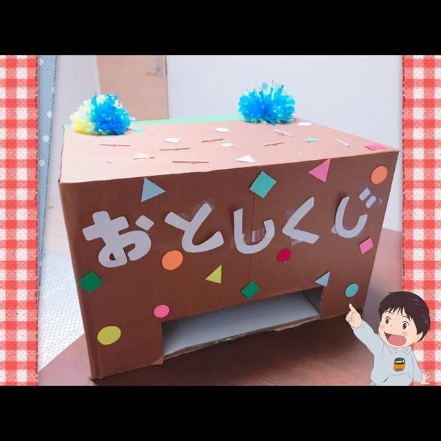 【アプリ投稿】爪楊枝を落とすとおもちゃが落ちてくる!