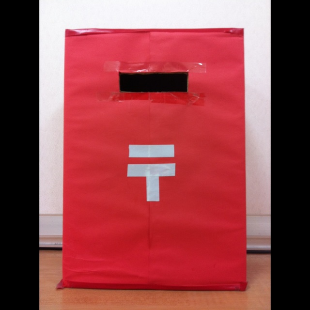 【アプリ投稿】郵便ごっこの手作りポスト