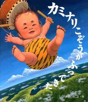 【絵本×あそび】カミナリさまと太鼓をドドド!!〜絵本/カミナリこぞうがふってきた〜