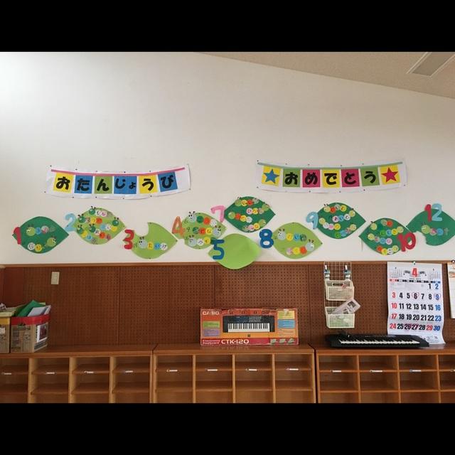 【アプリ投稿】三歳児クラス。誕生日の壁面