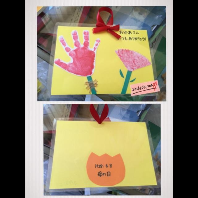 【アプリ投稿】1歳児 母の日製作