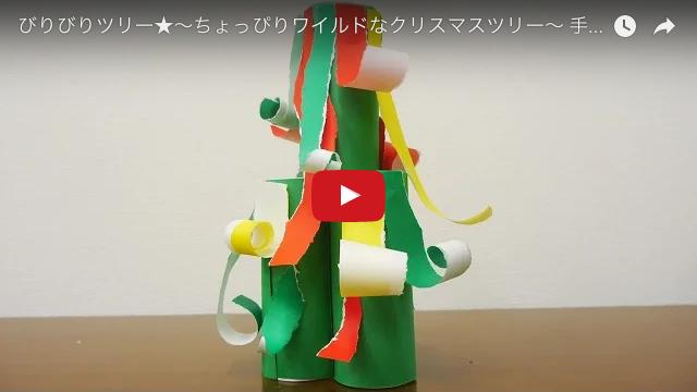 びりびりツリー★〜ちょっぴりワイルドなクリスマスツリー〜