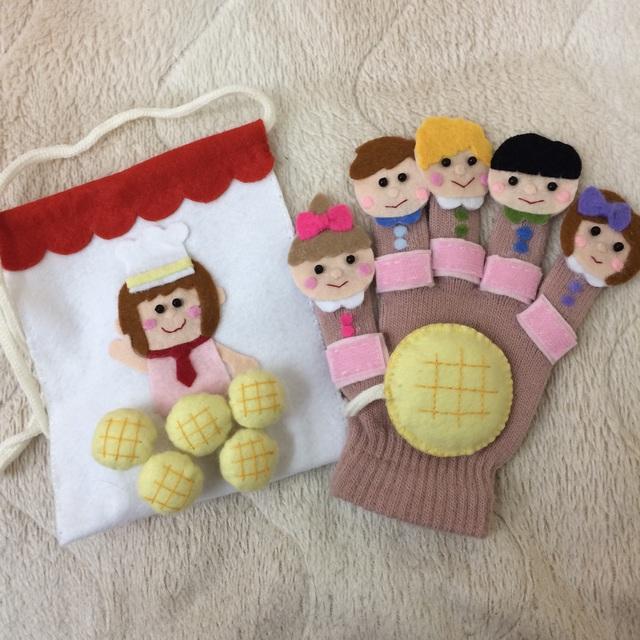 【アプリ投稿】手袋シアター5つのメロンパン