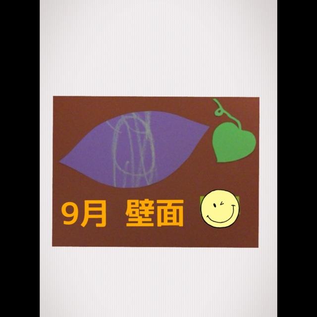 【アプリ投稿】9月壁面