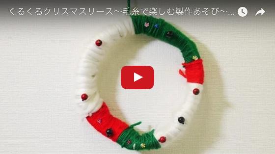 くるくるクリスマスリース〜毛糸で楽しむ製作あそび〜
