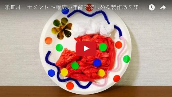 紙皿オーナメント〜幅広い年齢で楽しめる製作あそび〜