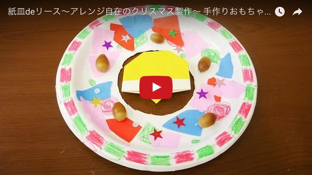 紙皿deリース〜アレンジ自在のクリスマス製作〜