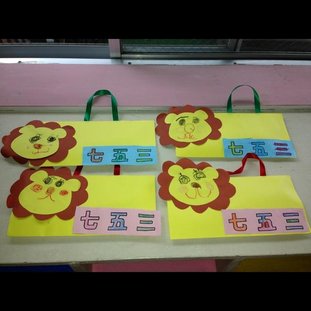【アプリ投稿】【千歳飴袋】3歳児