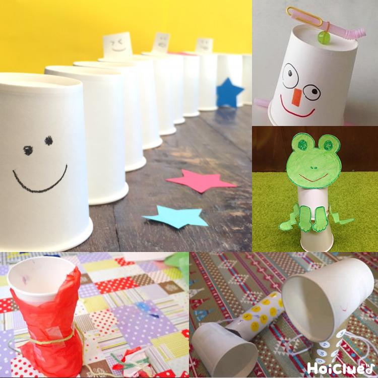 紙コップ工作16選!〜身近な素材を通して楽しむ手作りおもちゃアイディア集〜
