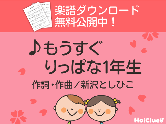 【歌詞&楽譜付き】もうすぐりっぱな1年生〜新沢としひこさんが贈る卒園ソング〜