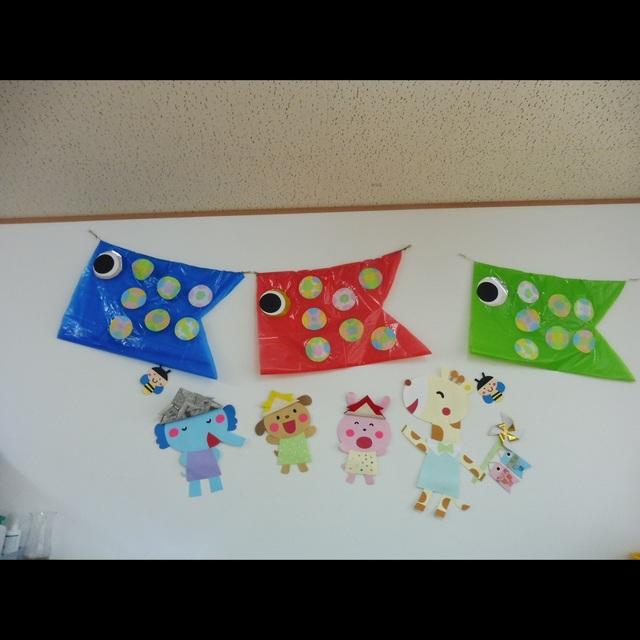 【アプリ投稿】☆5月の壁面☆3歳児