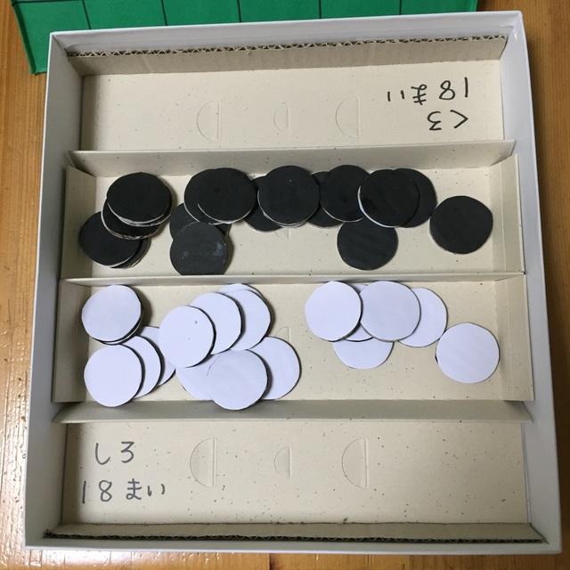【アプリ投稿】ボードゲーム「オセロ」5歳児