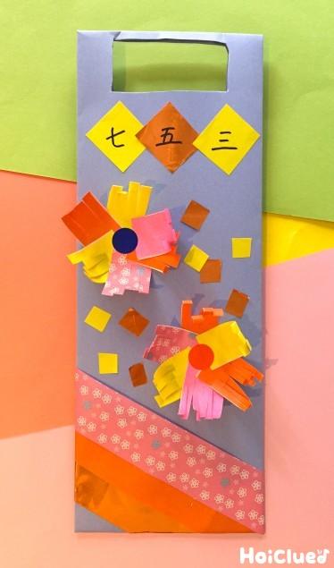 立体!手作り千歳飴袋〜アレンジ自在の七五三製作遊び〜
