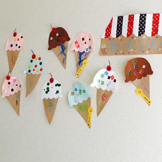 【アプリ投稿】アイスクリームを作りました!