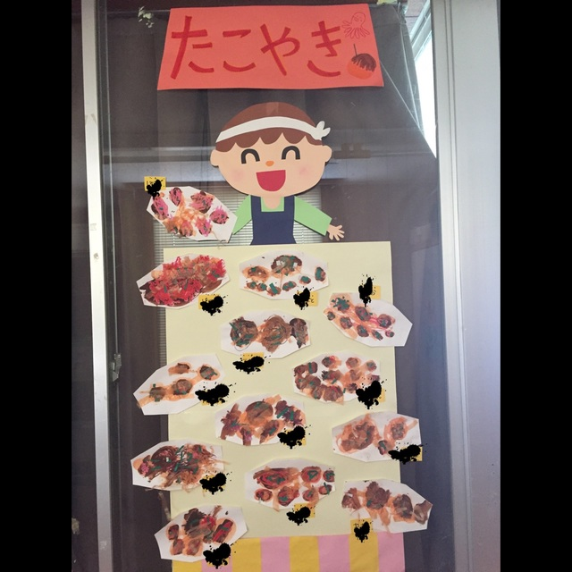 【アプリ投稿】3歳児 たこ焼き屋 壁面