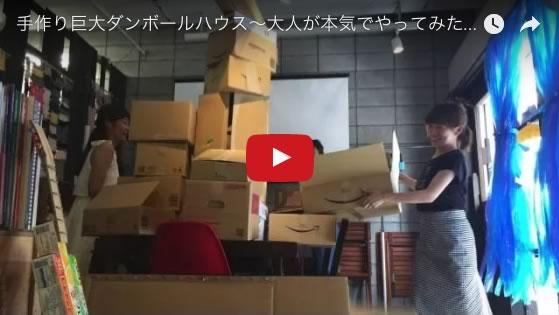 手作り巨大ダンボールハウス〜大人が本気でやってみた!〜