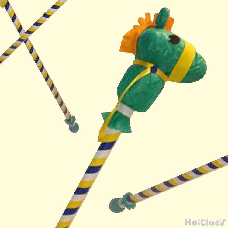 ヒヒ〜ン!ギャロップステッキ〜廃材を使って楽しむ本格製作遊び〜