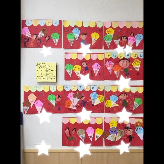 【アプリ投稿】折り紙製作【アイスクリーム】4歳児