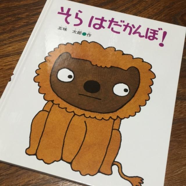 【アプリ投稿】〜そら はだかんぼ!〜五味太郎さん 作絵が淡白でポップで可愛いのが第一印象でした。ライオンのお話と思って読んだら‥予想外の展開に!純粋に子どもの反応と同じ気持ちでした(。-_-。)1歳から幼児さんまで楽しめそうです。