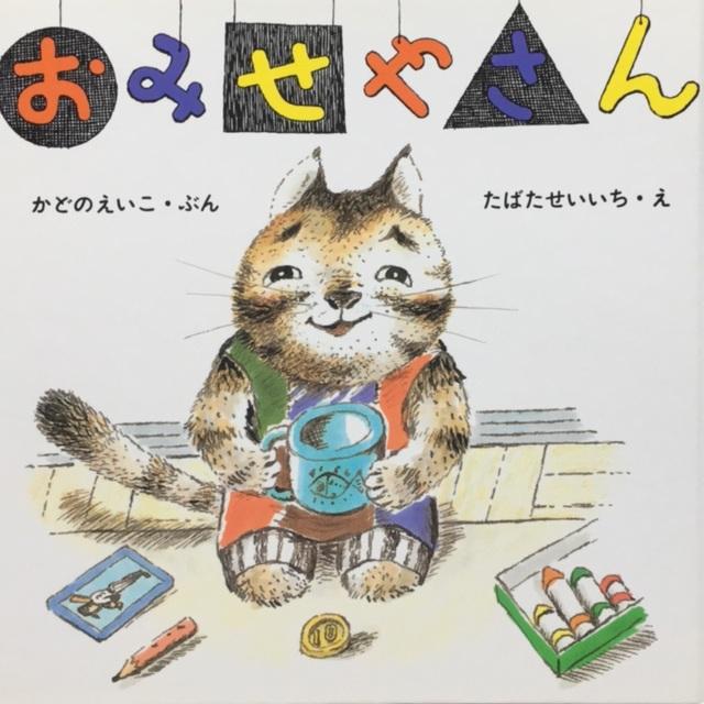 【アプリ投稿】〜おみせやさん〜角野栄子 文       たばたせいいち 絵おしいれのぼうけんは知っていますがこれも長い絵本かなー?っと見てみたらとても短くて、読み終えて気持ちがいい。絵本が好きな私もつくるならこんなお話の絵本を描いてみたいと思いました(^_^*)2歳から楽しめそうです。