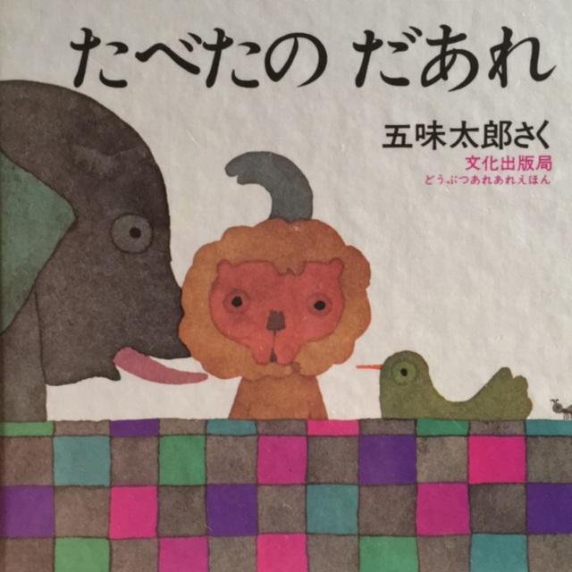 【アプリ投稿】〜たべたの だあれ〜五味太郎 作身近な食べものが動物のからだに隠れ、どこにあるか探すお話でした。私は古本屋で買いましたが定価が534円です。読み聞かせをすると「これー!」「ここー!!!」の合戦になりました。1歳から楽しめそうです。