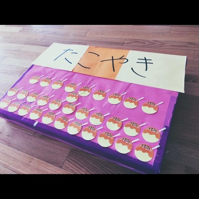 【アプリ投稿】〜夏祭り〜たこ焼きやさんシールになってるのではがせます!